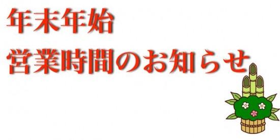 nenmatsustorelogo4