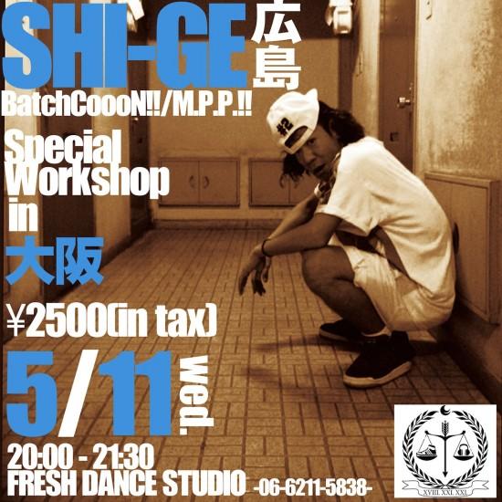 shi-ge