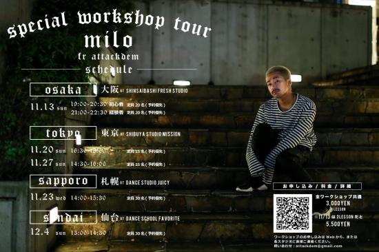 milo_ws_fix