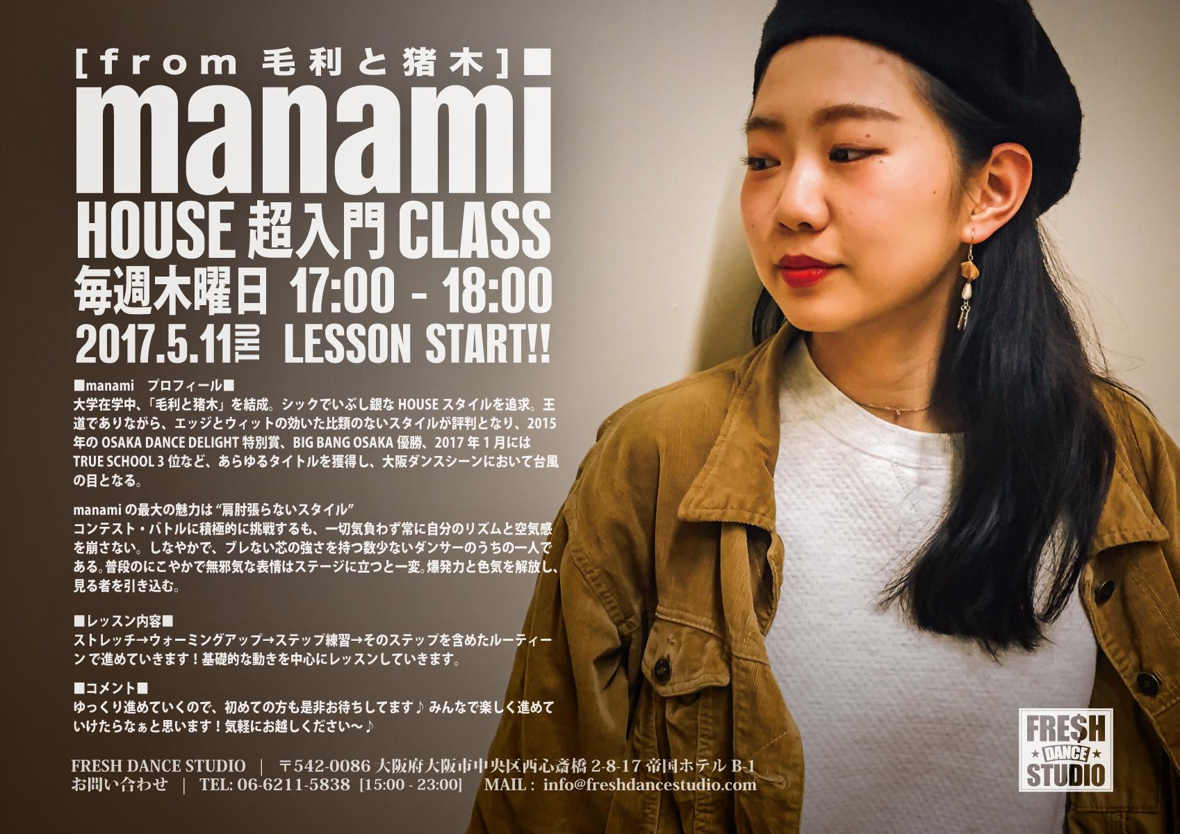 minami-pop-A4-01
