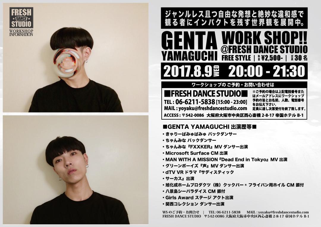 2017-08-GENTA-YAMAGUCHI-POP-A4-01