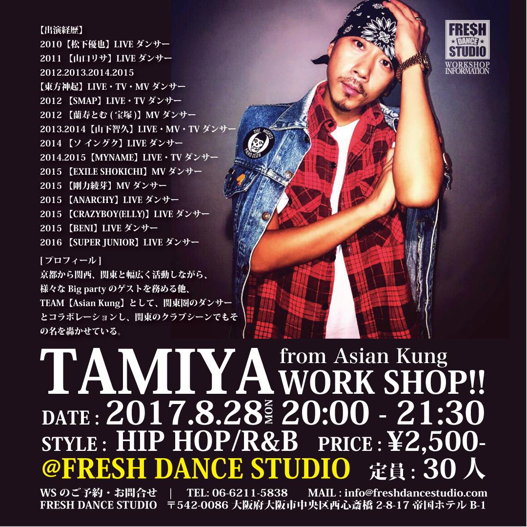 2017-08-TAMIYA-POP-insta